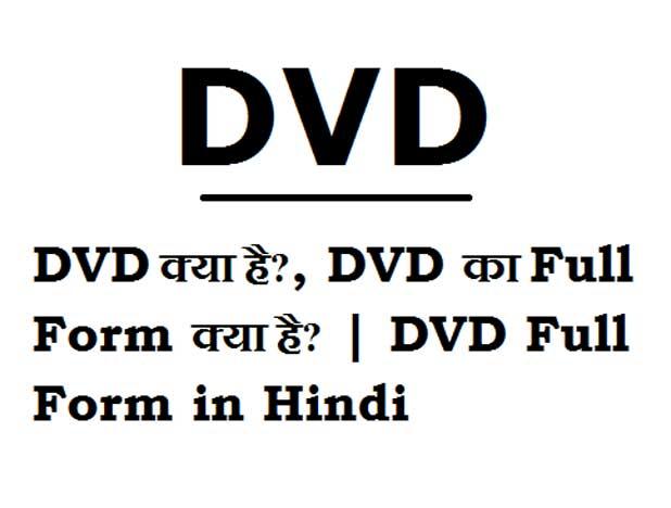 DVD का Full Form क्या है?   DVD Full Form In Hindi