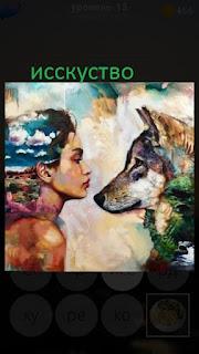 389 фото написана картинка девушка и собака 15 уровень