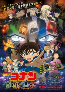 Detective Conan 20th Movie - The Darkest Nightmare
