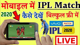 How To Watch IPL 2020 Live On Mobile Free
