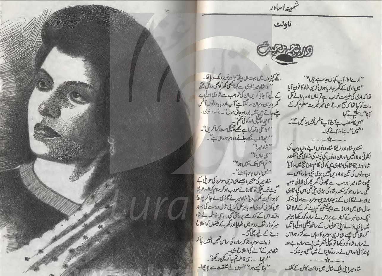 Dareecha E Mohabbat by Samina Asawar Kidnapping Urdu Novel