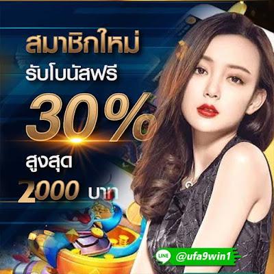 UFA9WIN  เว็บเดิมพันออนไลน์ ชั้นนำของประเทศไทย