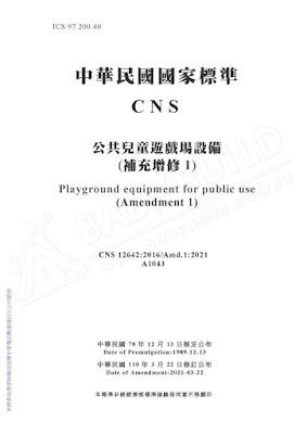 CNS 12642