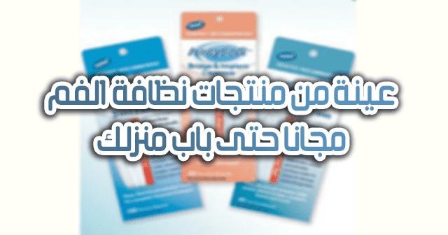 الحصول على عينة من منتجات نظافة الفم ProxySoft تصلك الى باب منزلك