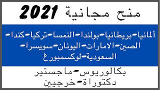 منح  دراسية مجانية 2021| Scholarships