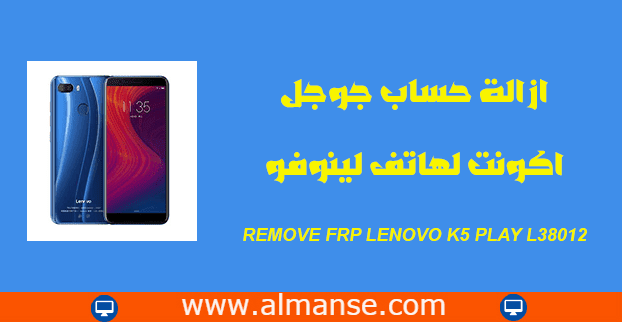 REMOVE FRP LENOVO K5 PLAY L38012