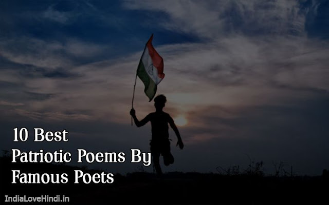 patriotic poems hindi by famous poets
