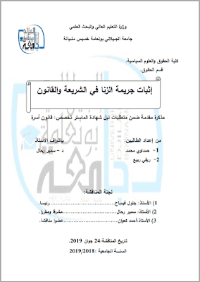 مذكرة ماستر: إثبات جريمة الزنا في الشريعة والقانون PDF