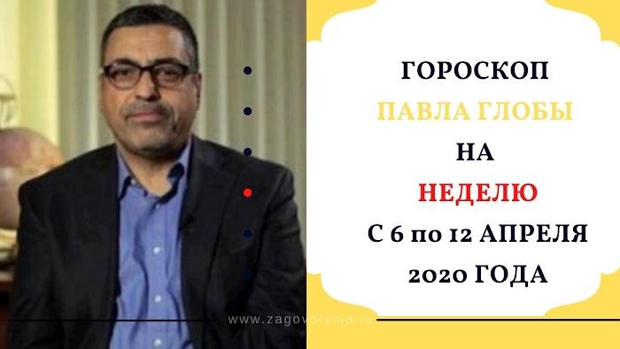 Гороскоп Павла Глобы на неделю с 6 по 12 апреля 2020 года
