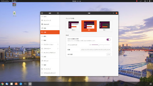 Ubuntuのメニューカスタマイズ2