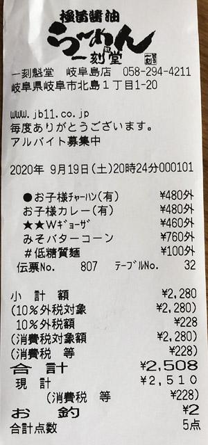 一刻魁堂 岐阜島店 2020/9/19 飲食のレシート