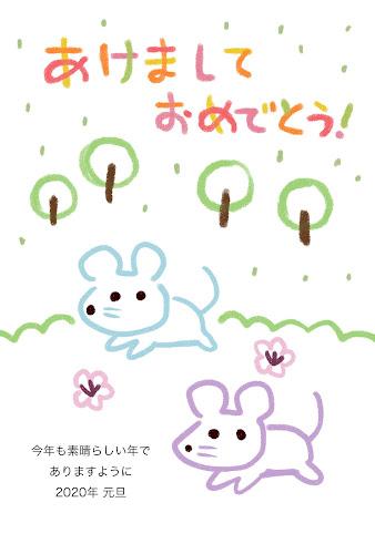 森の中を歩くネズミのお絵かき年賀状(子年)
