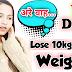 Lose 10 -15 kg weight in 10 days: 10 दिन में 10 - 15 किलो वजन कम करने का अनोखा तरीका