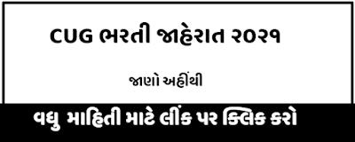Central University of Gujarat (CUG) Recruitment 2021 | www.cug.ac.in