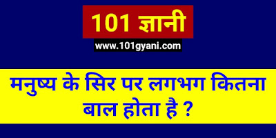 gk in hindi, today's gk, latest gk current affairs, most important ias upsc gk,
