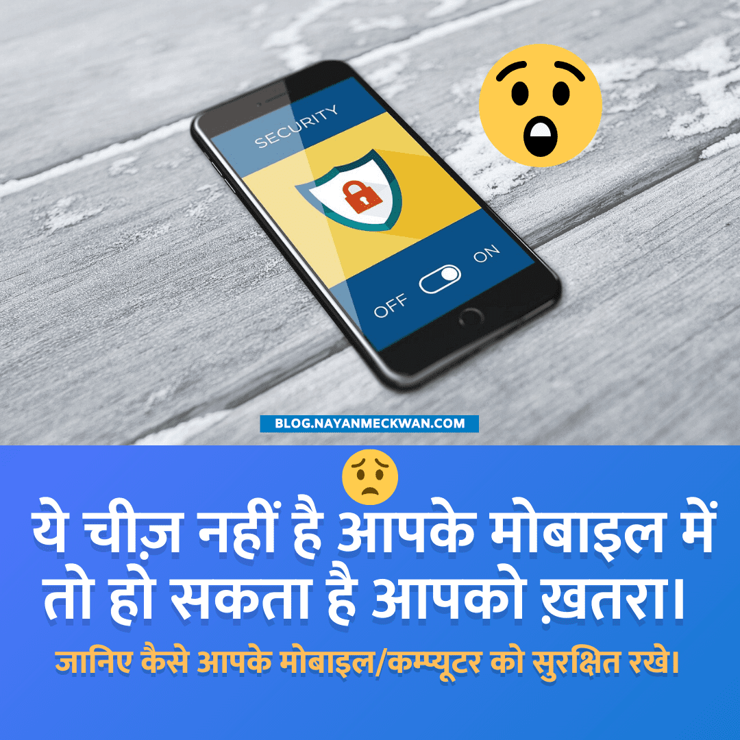 what is antivirus? antivirus kya hai? और  antivirus ki upyogita in hindi