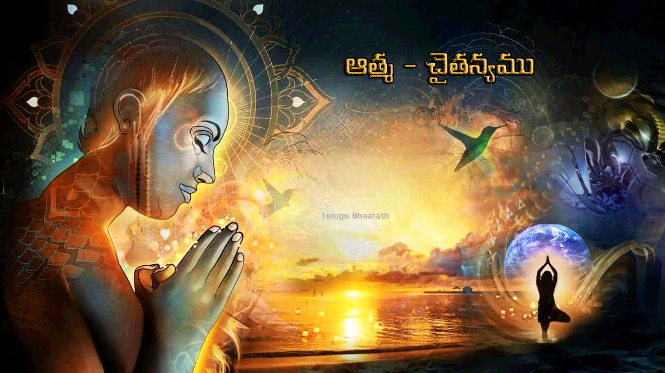 ఆత్మ - చైతన్యము - Athma Chaitanyamu