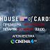Ο 5ος κύκλος του House of Cards κάνει πρεμιέρα στην Cosmote TV