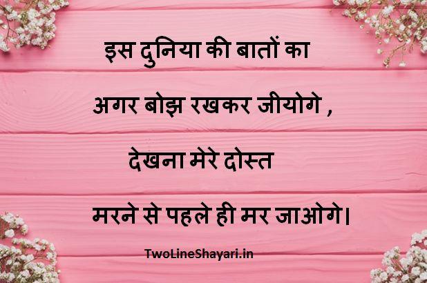 duniya shayari images , duniya shayari images download, duniya shayari photos in hindi, duniya shayari pics in hindi, duniya shayari pictures in hindi
