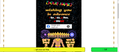 Happy-Dussehra-Viral-Script
