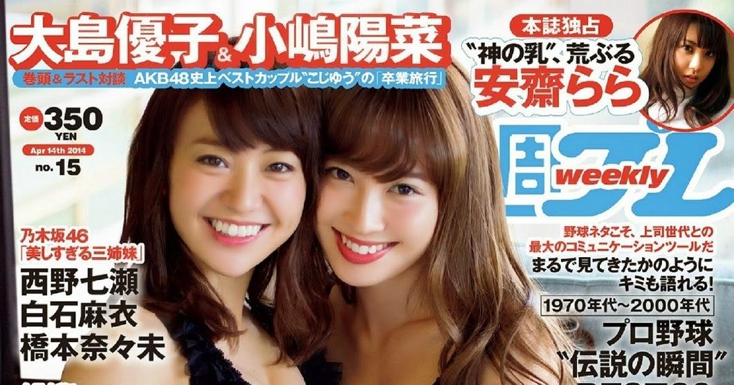 大島優子 Wallpaper: Oshima Yuko 大島優子 Kojima Haruna 小嶋陽菜 Weekly Playboy April 2014 Photos
