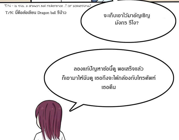 IF Future - หน้า 23