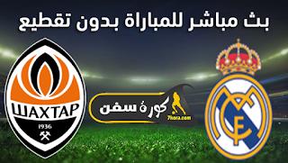 مشاهدة مباراة ريال مدريد وشاختار دونيتسك بث مباشر بتاريخ 21-10-2020 دوري أبطال أوروبا