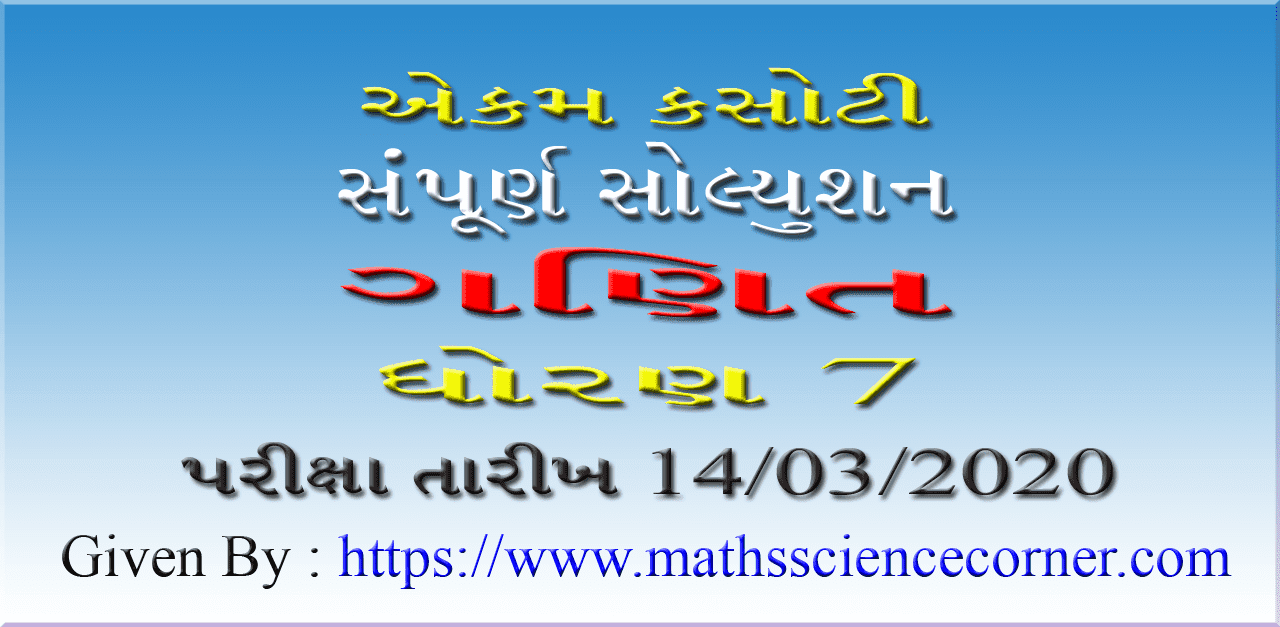 Ekam Kasoti Maths Std 7 Solution 14032020