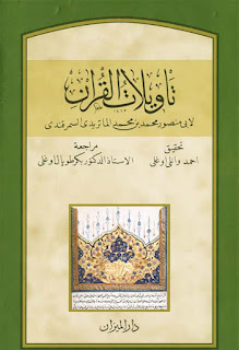 كتاب تأويلات القرآن - لأبي منصور الماتريدي
