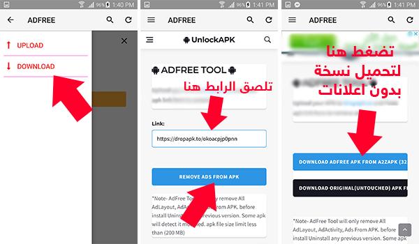 شرح تحميل نسخة بدون اعلانات من اي تطبيق