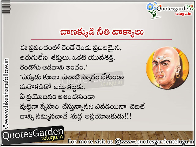 chanakya telugu quotes