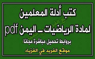 دليل المعلم اليمني لمادة الرياضيات pdf، دليل المعلم لماد الرياضيات للصف الصف الثالث الثانوي، الثاني الثانوي، أول ثانوي، دليل رياضيات الصف التاسع، الثامن، السابع، السادس، الخامس الابتدائي، دليل رياضيات الصف الرابع الأساسي، جميع أدلة المعلم لمادة الرياضيات في اليمن 2019-2020
