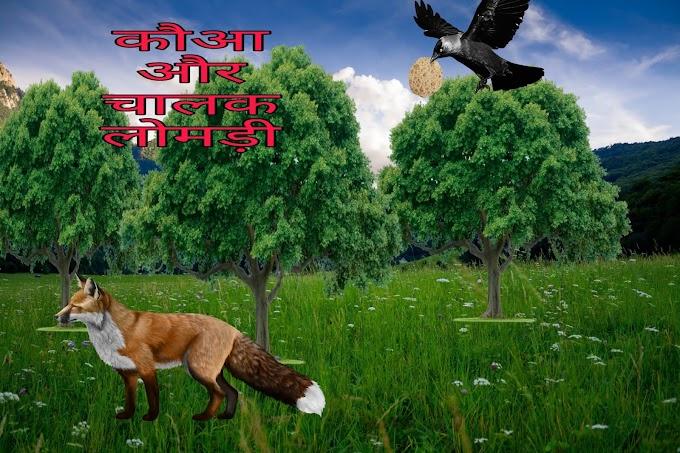 चालक लोमड़ी और कौवा की कहानी | Fox And Crow Story In Hindi  -