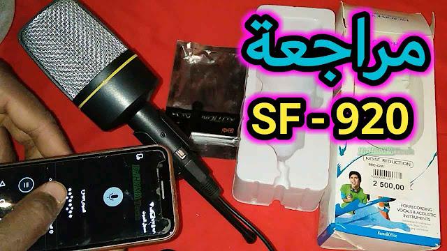 ميكروفون Microphone SF 920