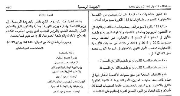 ترقية اساتذة السلم التاسع وضحايا النظامين تصدر في الجريدة الرسمية