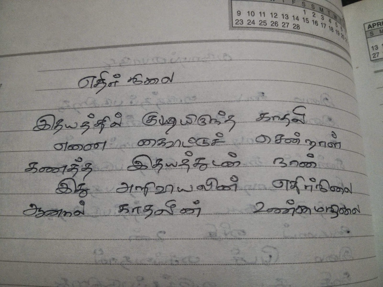 Tamil Kavithaigal - Kavithai Karpanai Virpanaiku alla: Ethirnilai