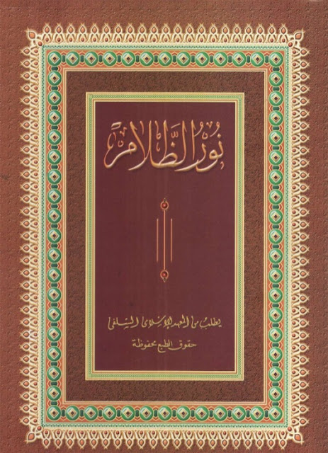 nurudz dhalam download makna pesantren pdf