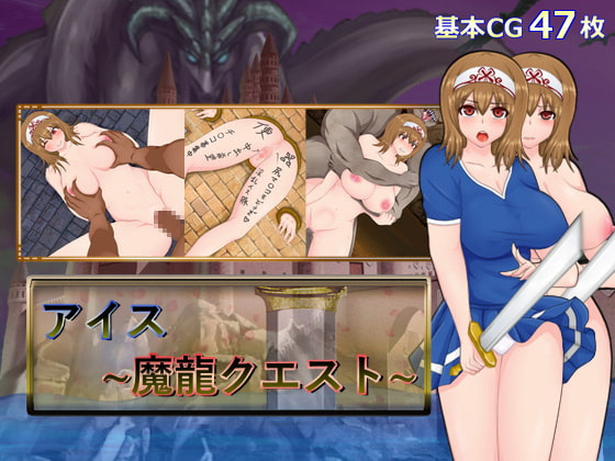[H-GAME] Ice ~Maryu Quest~ JP