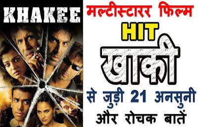 Akshay kumara jay devgn amitabh bachchan movie, rajkumar sanotshi movies, khakee movie, khakee film, khakee 1985 unknown facts, akshay kumar and ajay devgn movies, bollywood movie, hindi movie, khakee facts, bollywood unknown facts, bollywood trivia, khakee unknown facts in hindi, khakee movie verdict, khakee starcast, khakee release date, khakee trivia, मनोरंजन की खबर, Entertainment News in Hindi, Bollywood News in Hindi, Bollywood Gossip, Movie News, latest entertainment news, मनोरंजन समाचार, एंटरटेनमेंट न्यूज़, breaking news in hindi, latest bollywood movies update, upcoming bollywood movies, social18
