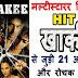 Khakee Movie Unknown Facts In Hindi: खाकी फिल्म से जुड़ी 21 अनसुनी और रोचक बातें