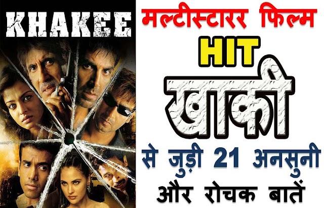 Khakee Unknown Facts In Hindi: खाकी फिल्म से जुड़ी 21 अनसुनी और रोचक बातें