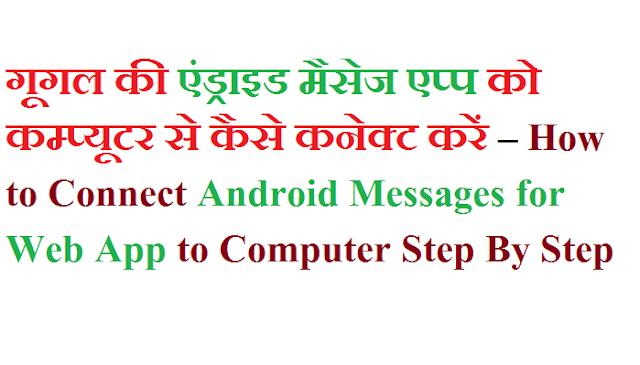 गूगल की एंड्राइड मैसेज एप्प को कम्प्यूटर से कैसे कनेक्ट करें ,How to Connect Android Messages for Web App to Computer
