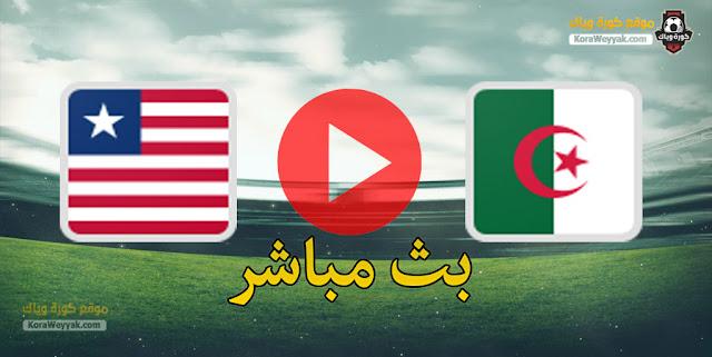 نتيجة مباراة الجزائر وليبيريا اليوم 17 يونيو 2021 في مباراة ودية