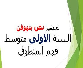 تحضير نص بتهوفن لغة عربية سنة أولى متوسط، مذكرة درس: