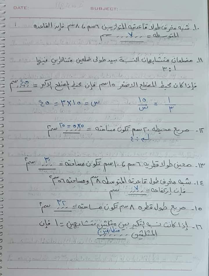 مراجعة رياضيات الصف الثاني الاعدادي شهر ابريل في ٦ ورقات بس 6