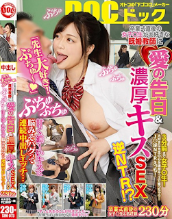 """SIM-073 """"I Love Teachers! Buchu- ◆"""" Girls Just After The Graduation Ceremony ○ Confession Of Love And Rich Kiss SEX Reverse NTR To A Married Teacher Who Loves Students! ? Buchubuchu A Sweet And Thick Kiss With A Brain Miso Bug Continuously Cum Shot Etch ..."""