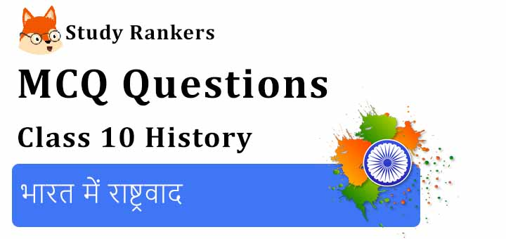 MCQ Questions for Class 10 History: Chapter 3 भारत में राष्ट्रवाद