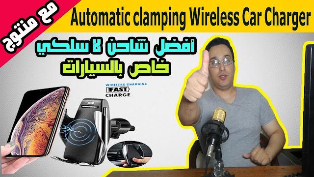 مراجعة أفضل حامل وشاحن للهواتف خاص بالسيارات Automatic clamping Wireless Car Charger