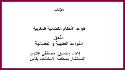 مسرد المهارات الفقهية pdf