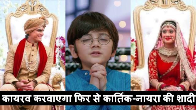 Finally Kairav to make Vedika realize reality accepting Kartik-Naira's love in Yeh Rishta Kya Kehlata Hai